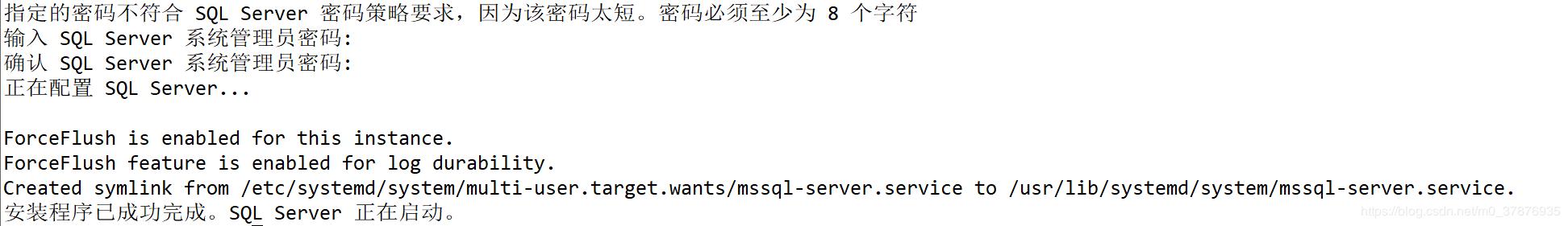 CentOS 7下安装 sqlsrv 2017