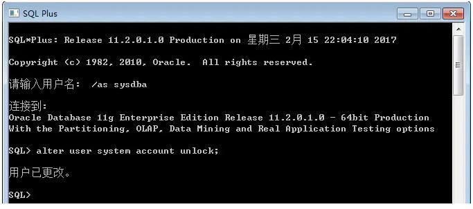 ORACLE报错 ORA-28000: 帐户已被锁定